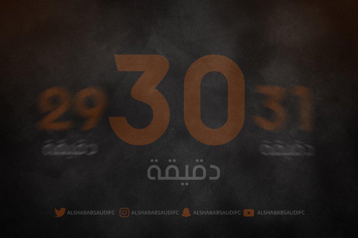 ⏱ د. 30  #الشباب 2 🆚 الرائد 0 ⚽️ ناصر ال...