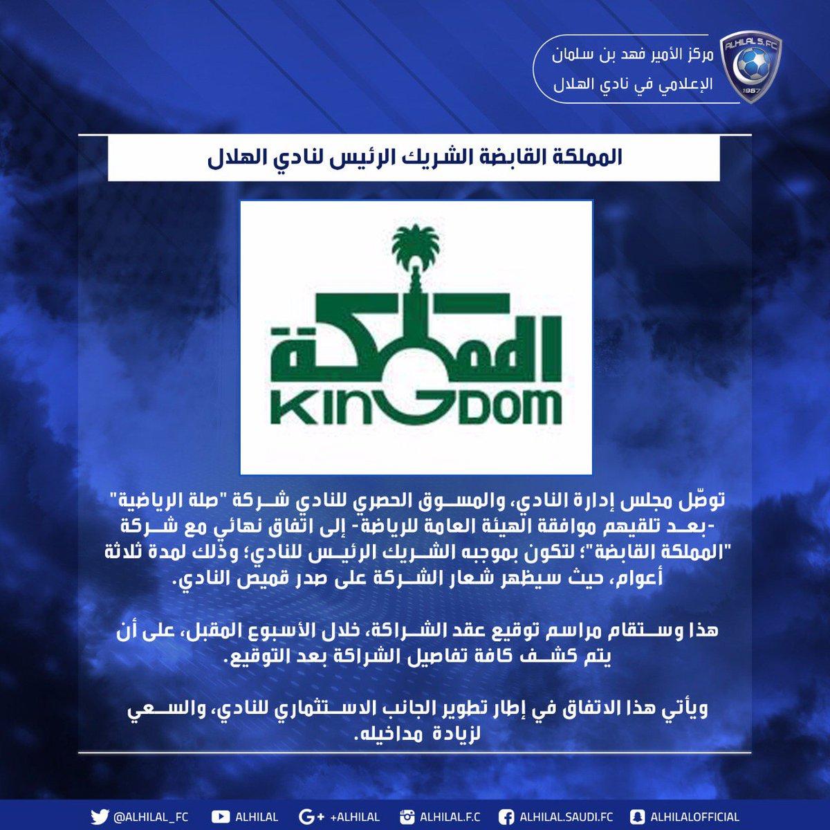 المملكة القابضة شريك رئيسي لنادي الهلال...