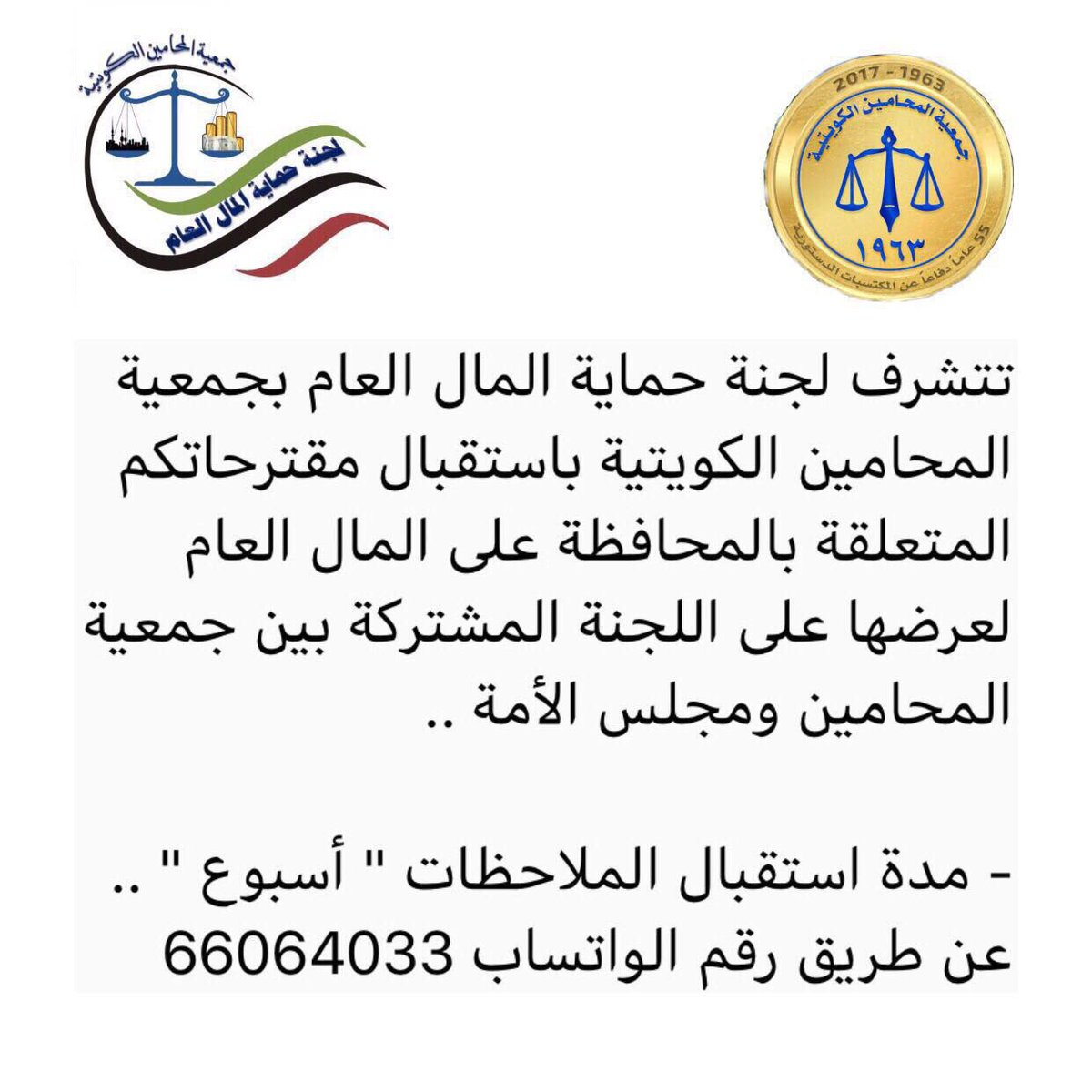 #جمعية_المحامين_الكويتية #لجنة_حماية_المال_العام #مجلس_الأمةpic.twitter.com/2qrHu4Xz7l