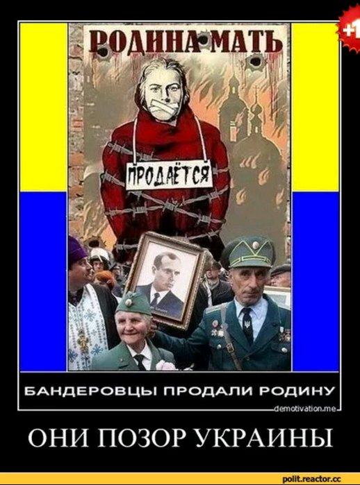Картинки про бандеровцев прикольные, открытка для православных