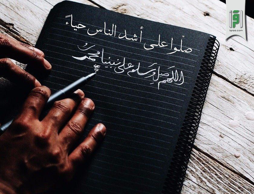قال صلى الله عليه وسلم :أكثروا الصلاة علي في الليلة الزهراء واليوم الأ...