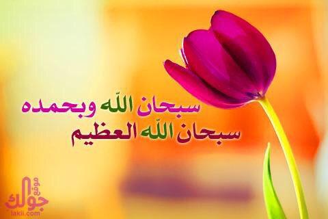 #ارح_قلبك_بذكر_الله سبحان الله وبحمده 🌹🍃...