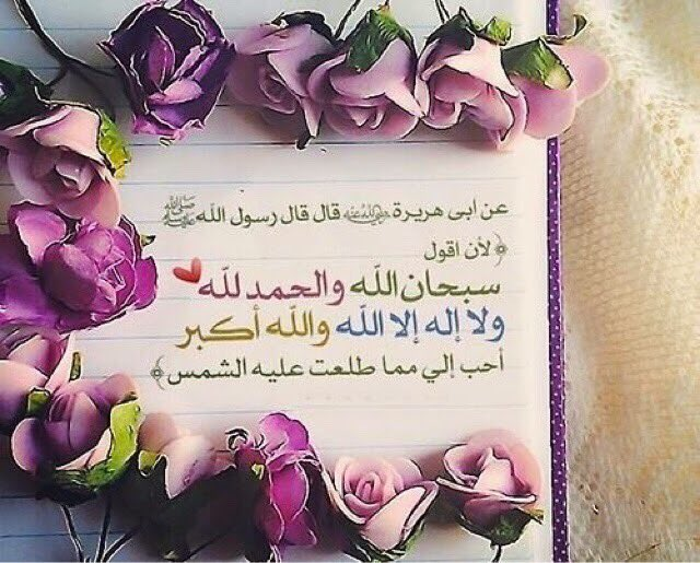 #ارح_قلبك_بذكر_الله 'أَلا بذكر الله تطمئ...