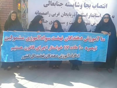 #Iran:#Women #teachers stage protest  https:// goo.gl/peVGtW  &nbsp;   <br>http://pic.twitter.com/AQT5CR2r9S #Humanrights #IRGC_terrorist policy against women