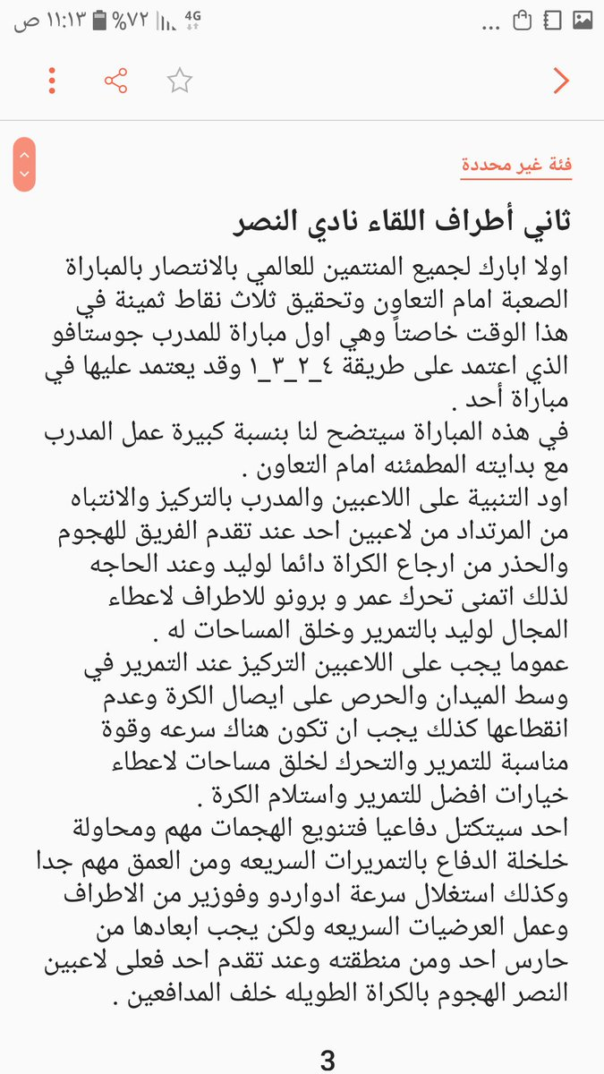 بالله عليكم اقروا  الي كتبته هنا #النصر...