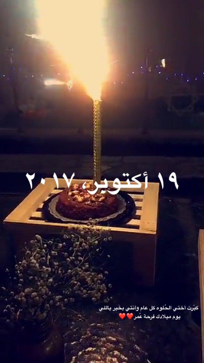 العنود بنت فيصل On Twitter عيد ميلاد حبيبتي اختي هنووووف
