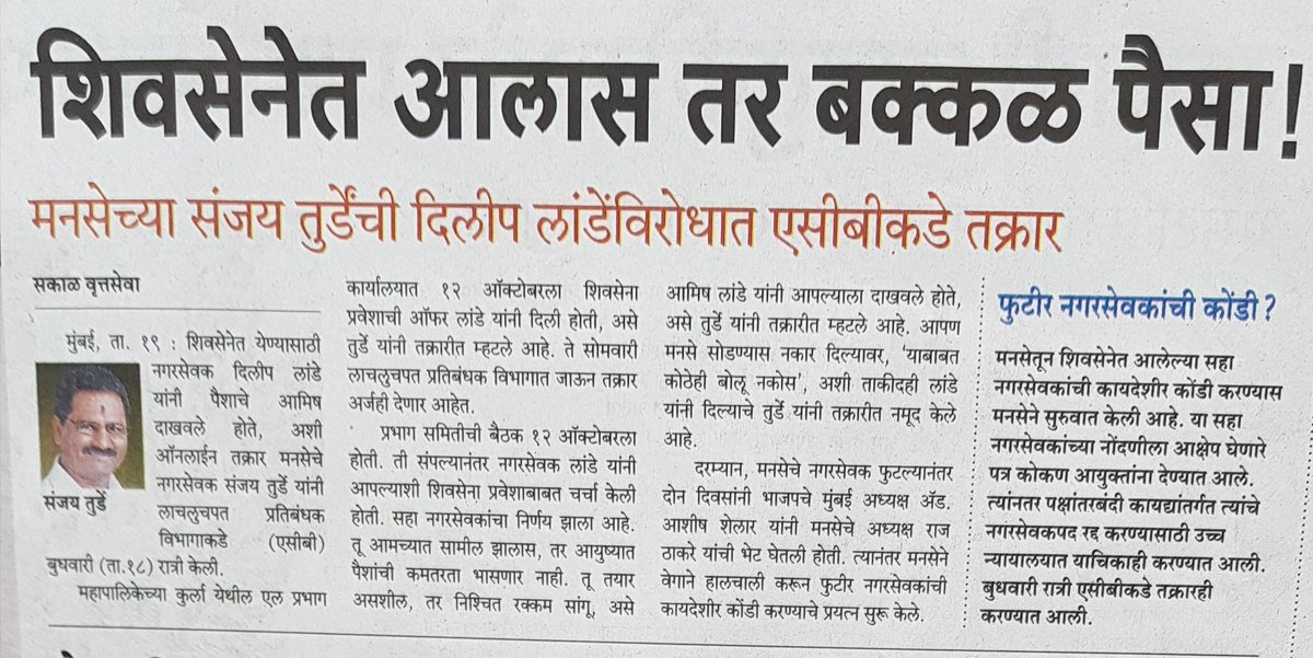 I will meet ACB &amp; ED 23 October for #Shivsena #MNS Corporators HorseTrading Corrupt Practices issue &amp; MNS Corporator #SanjayTurde complaint<br>http://pic.twitter.com/yvXHYKvsj1