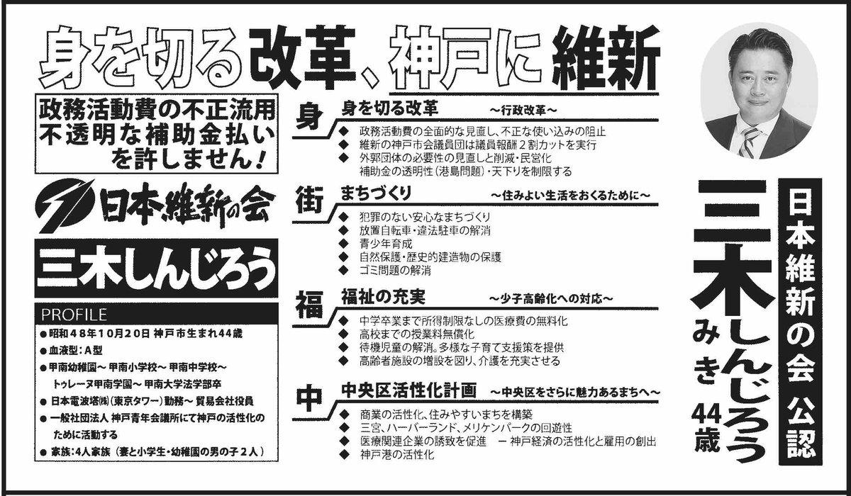 """日本維新の会 a Twitteren: """"10月22日投票 日本維新の会公認 神戸市会 ..."""