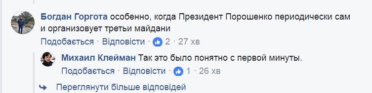 Движение транспорта в центре Киева частично возобновлено, - Крищенко - Цензор.НЕТ 720
