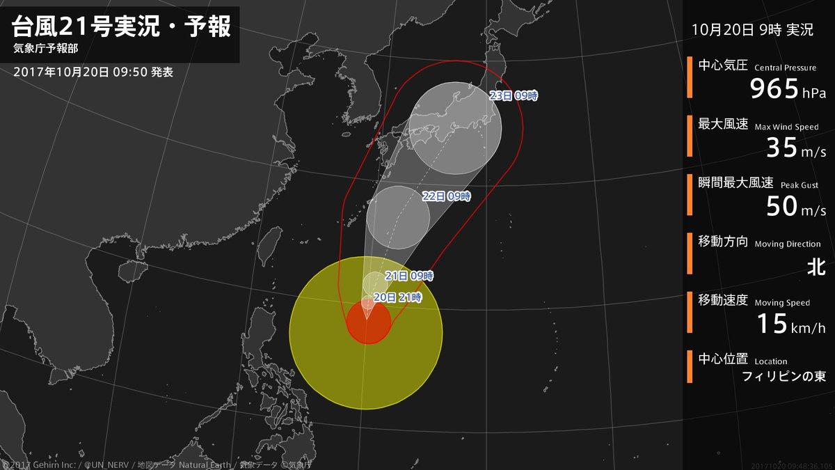 【台風21号実況・予報 2017年10月20日 09:48】 台風21号は、フィリピンの東を毎時15キロの速さで北に進んでいます。