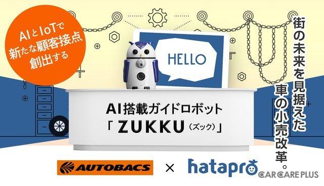 AIとIoTを活用した新たな自動車アフターマーケットのカタチ…オートバックスセブン https://t.co/yPNW444Zgo  #AI #IoT