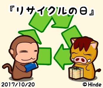 ブログ『記念日と生きる!ひんで日記w〜今日は何の日?何かの日w〜』更新♪ 10月...