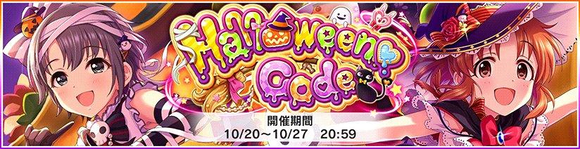 イベント「Halloween♥Code」開始です! メンバーが活躍する限定ストーリーを楽しんでくださいね! <イベント限定アイドル> 乙倉悠貴(Sレア) 安部菜々(Sレア) #デレステ