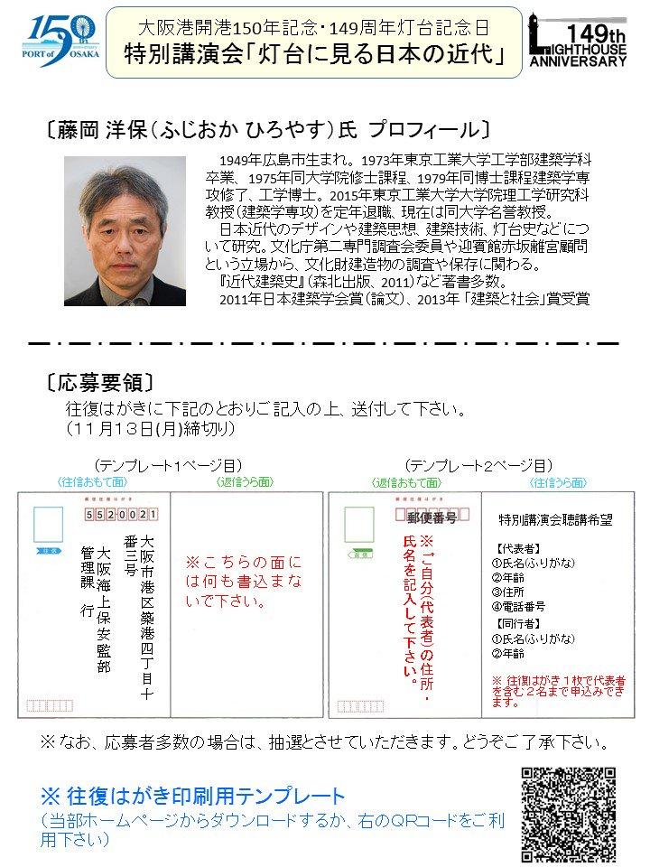 "海上保安庁 on Twitter: ""11月25日(土)、日本の近代建築士の権威 ..."
