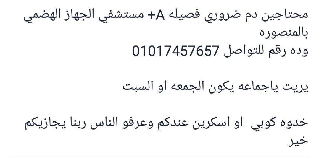 📣📣📣 #عاجل فضلًا وليس امرًا انشروا علي قد...