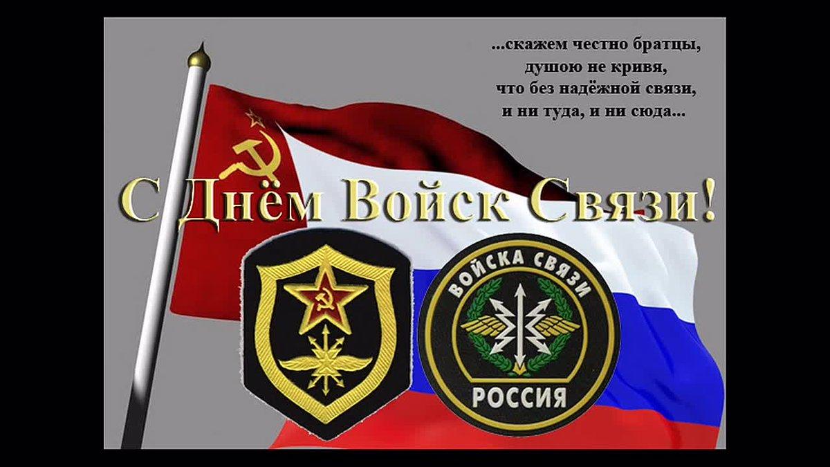 Поздравления дню военного связиста