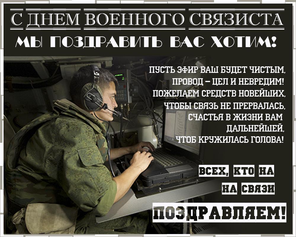 Смешные картинки про военных связистов