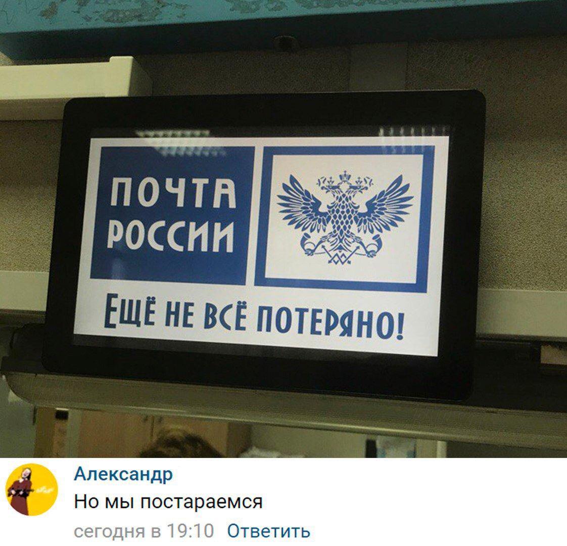 Приколы почта россии картинки