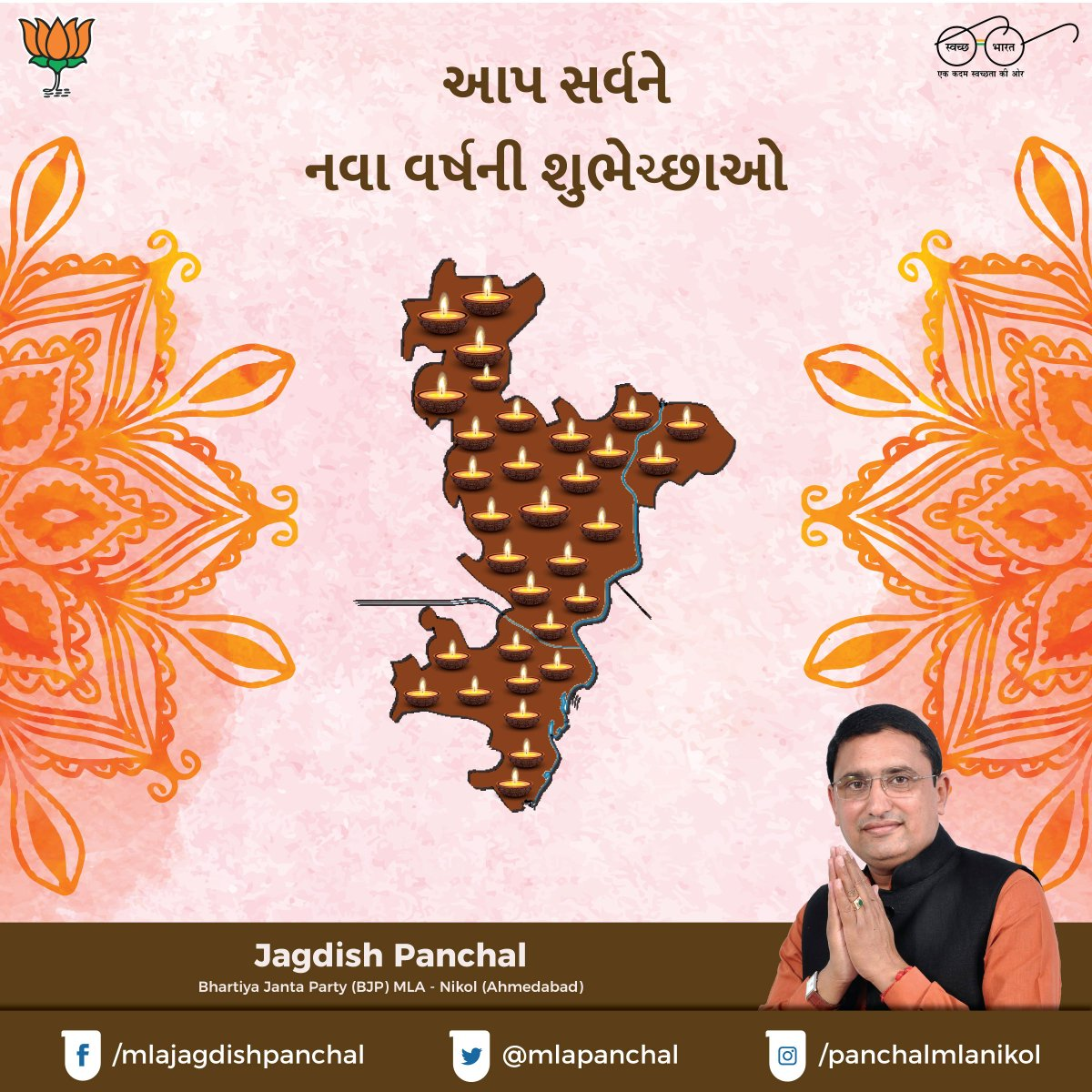 May every day of new year glow with good cheer &amp; happiness for u &amp; ur family. #HappyNewYear #jagdish_panchal #bjp #mla #ahmedabad #gujarat<br>http://pic.twitter.com/Ne09DW7ebj