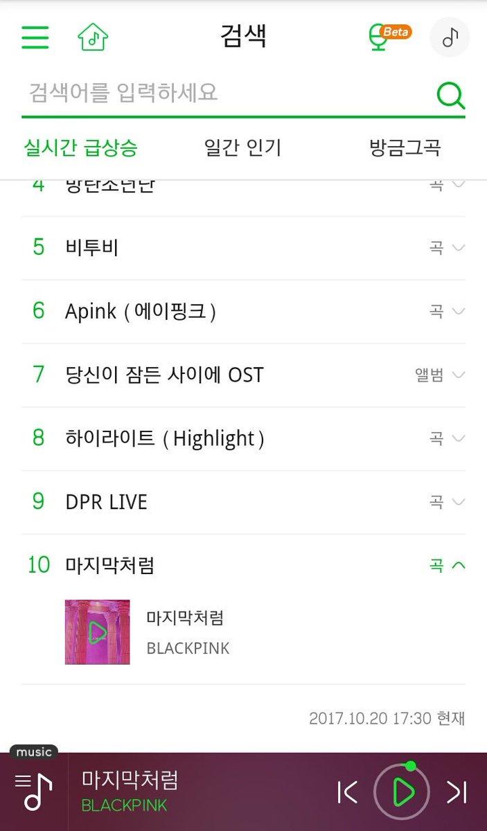 BLACKPINK ' 마지막처럼 ' is trending no. 10 o...