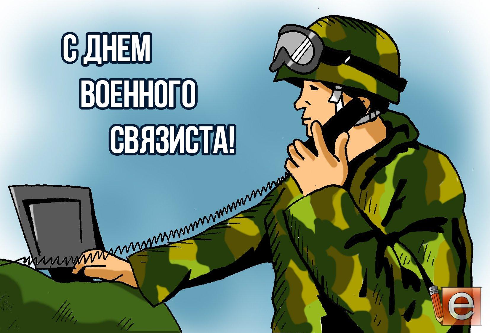 Открытка с днем военного связиста прикольная, ребенком открытку