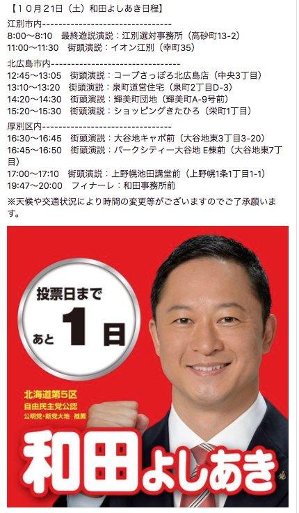 """和田よしあき a Twitter: """"選挙..."""