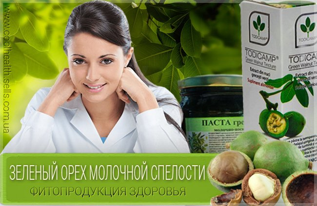 Зеленый орех грецкий народные рецепты