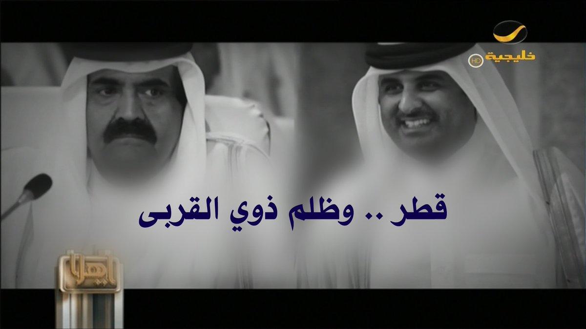 تقرير | قطر .. وظلم ذوي القربى . . #اقتح...