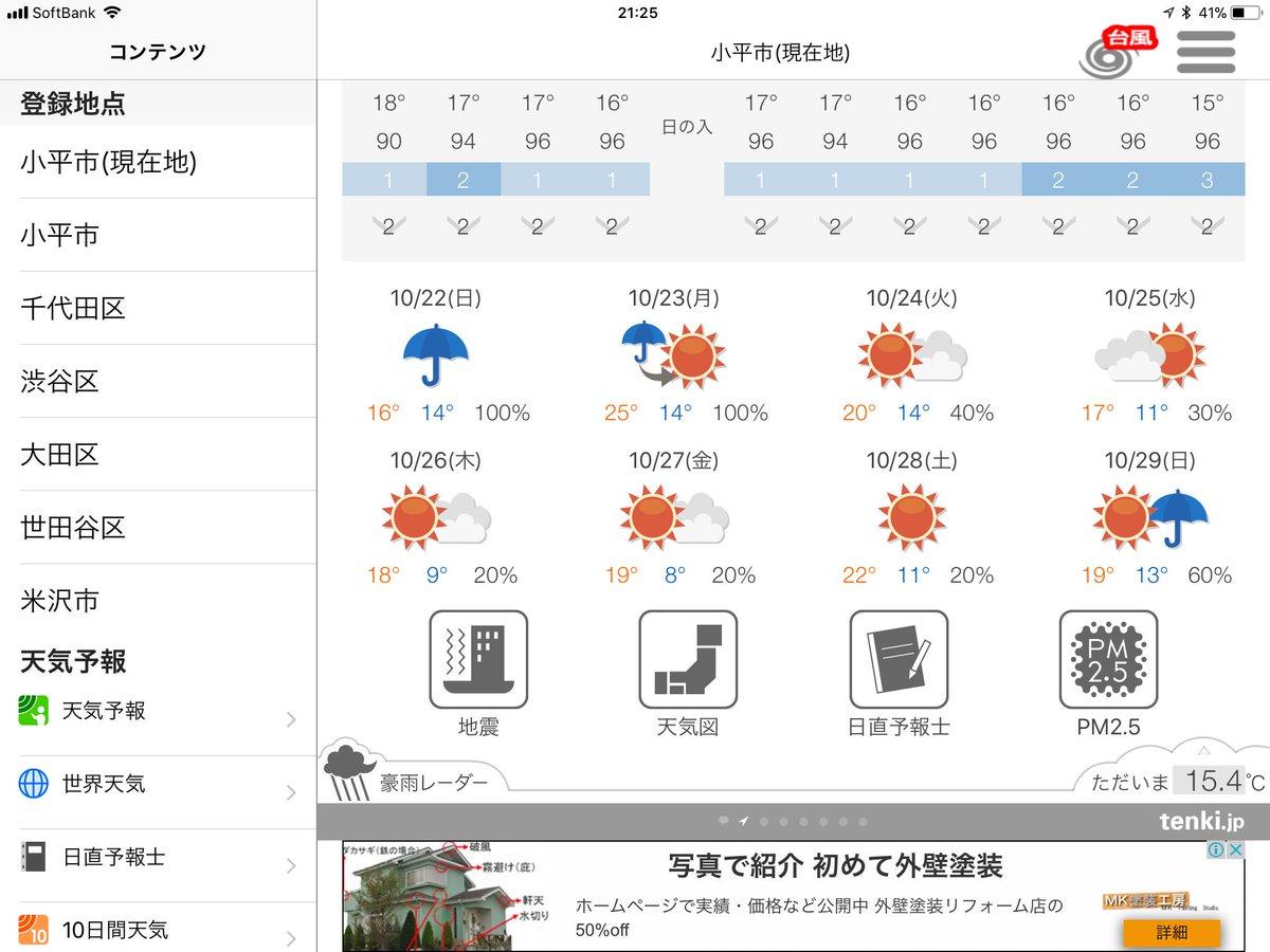 関東 天気 予報 10 日間