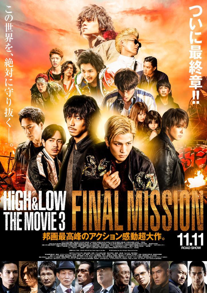 『HiGH&LOW THE MOVIE 3 / FINAL MISSION』 完成披露イベントに いくぞ、てめぇらぁー  11月2日 舞台挨拶スタート18:30  @HiGH_LOW_PR  #HIGH_LOW #鬼邪高校