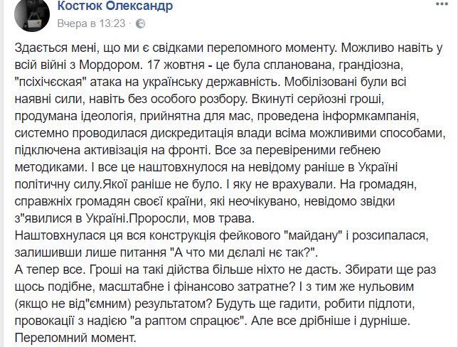 Реальные организаторы лагеря возле Рады - это военнослужащие, добровольцы. Не мы тут главные, - Егор Соболев - Цензор.НЕТ 2135