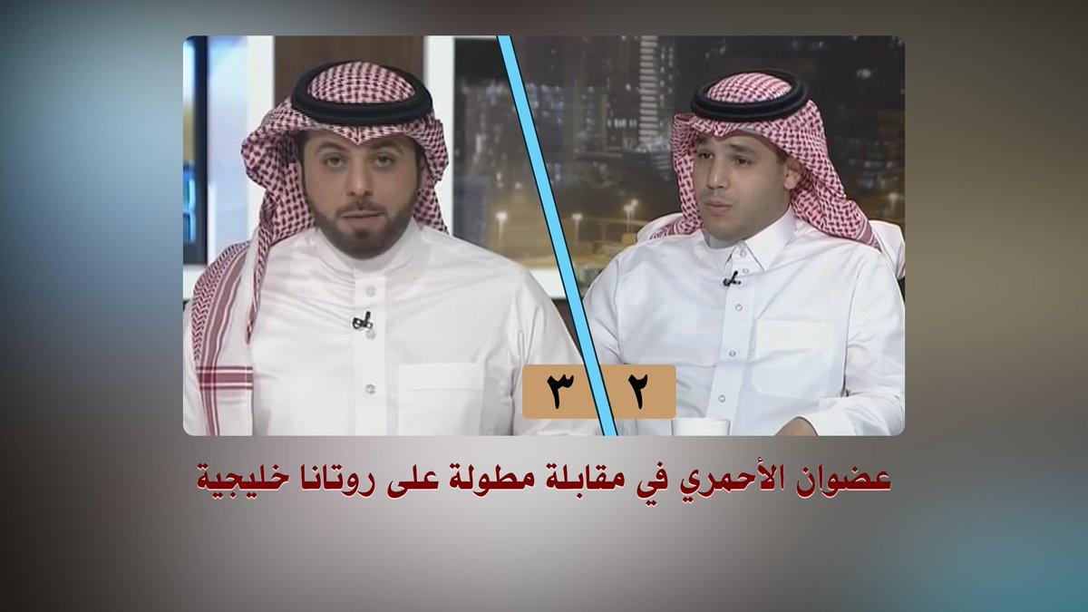 عضوان الأحمري في مقابلة مطولة على روتانا...