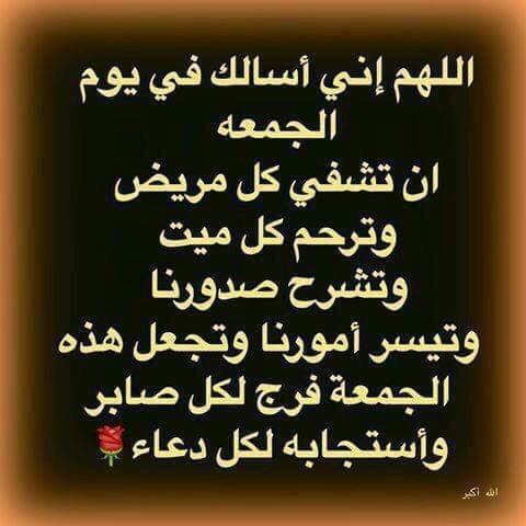 حمامة السلام On Twitter ساعة استجابة الدعاء آخر ساعة من نهار يوم