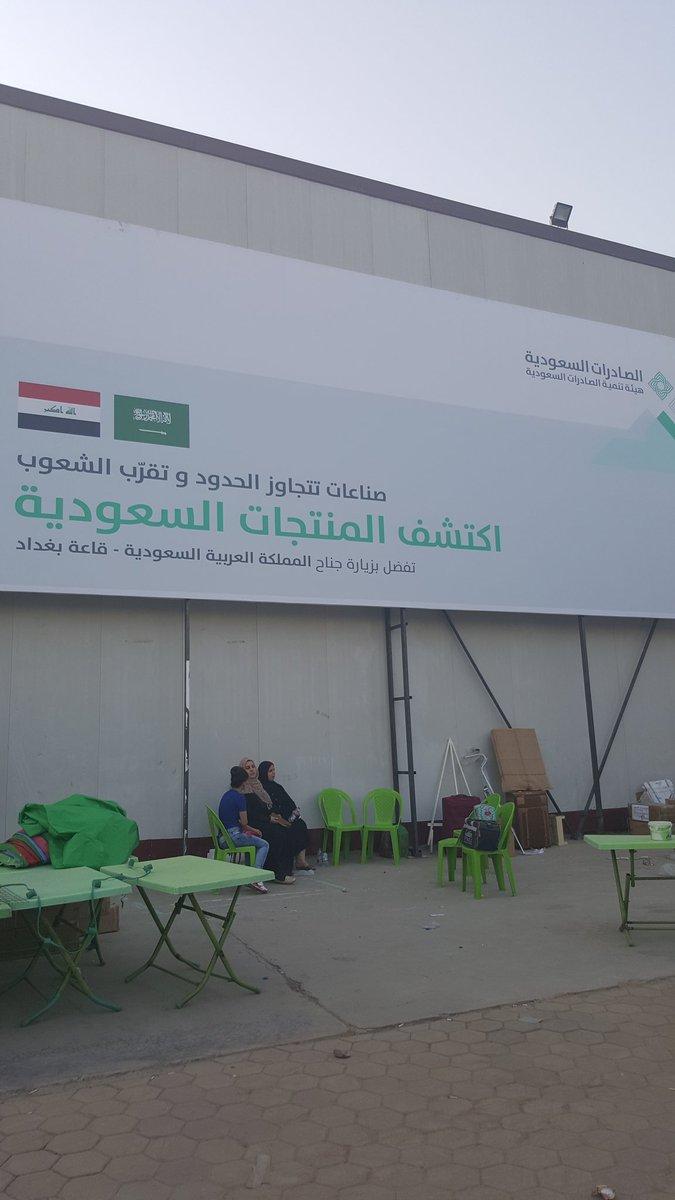 موضوع موحد للتقارب العراقي السعودي DMllRdzX4AA4ntC