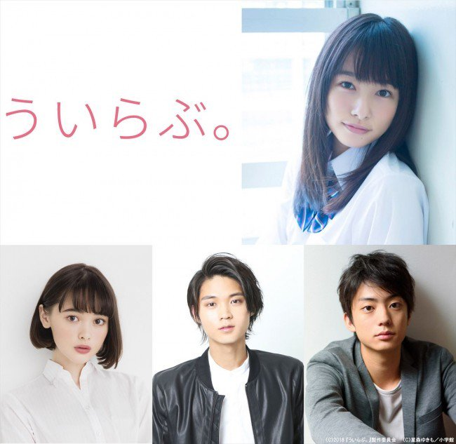 "Mr.KING平野紫耀、『ういらぶ。』実写化で""ドS""イケメンに! ヒロインは桜井日奈子 #ういらぶ。 #平野紫耀 #桜井日奈子 #玉城ティナ #磯村勇斗 #映画 https://t.co/9QijYzCcre"