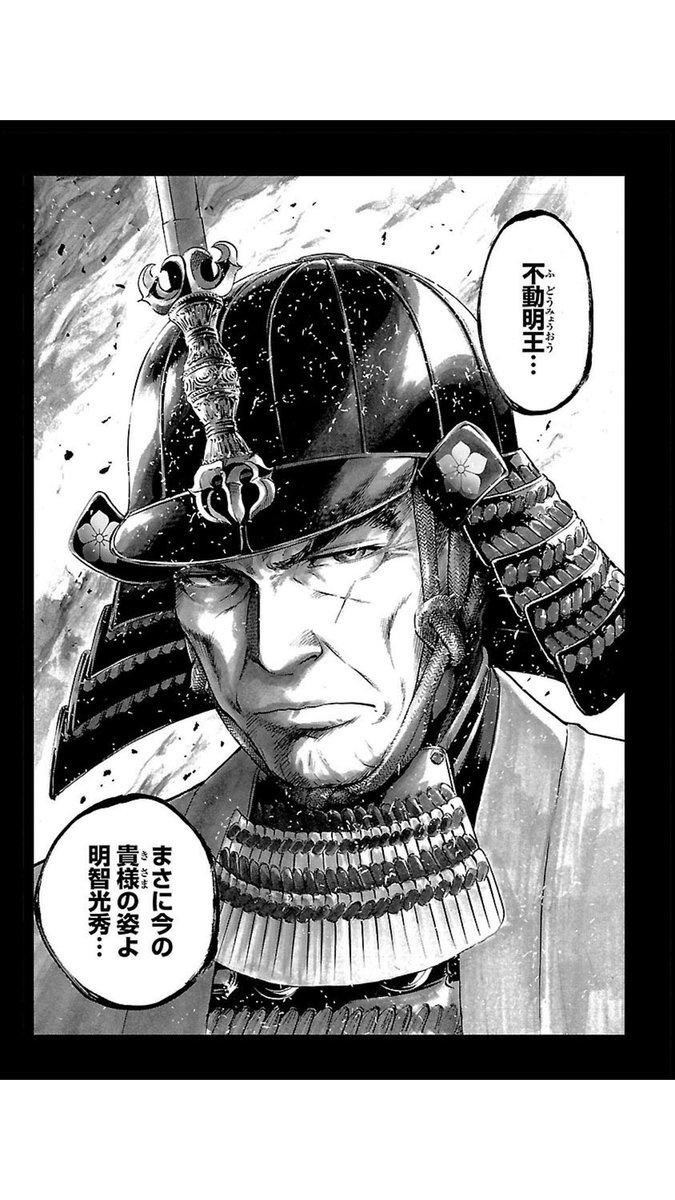 信殺男、圧倒的光信(光)でやばい………とにかく信長と光秀以外の歴史の当事者がとことん悪役!!!!!
