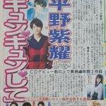 ジャニーズJr.3人組「Mr.KING」の平野紫耀さんが、同名少女コミックを原作にした映画「ういらぶ…