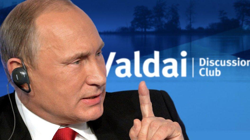 О речи Путина на Валдайском форуме. Какого-либо вмешательства в свои внутренние дела Москва отныне не потерпит?