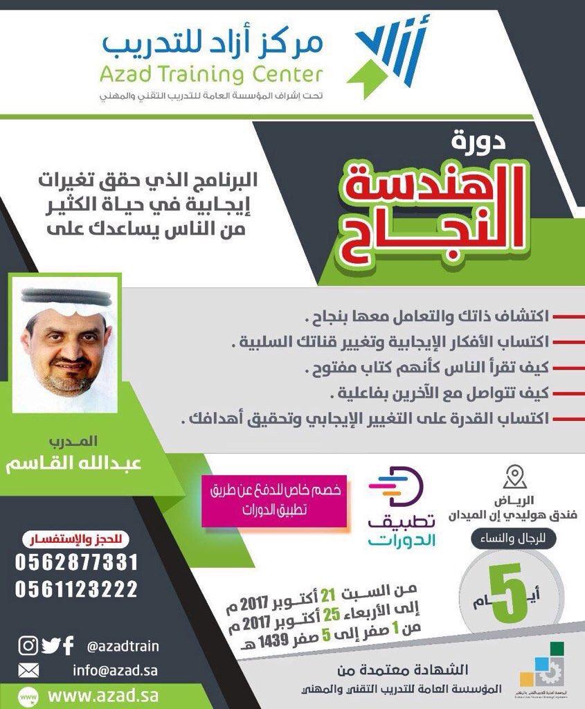 دورة هندسة النجاح في الرياض المدرب : عبد...