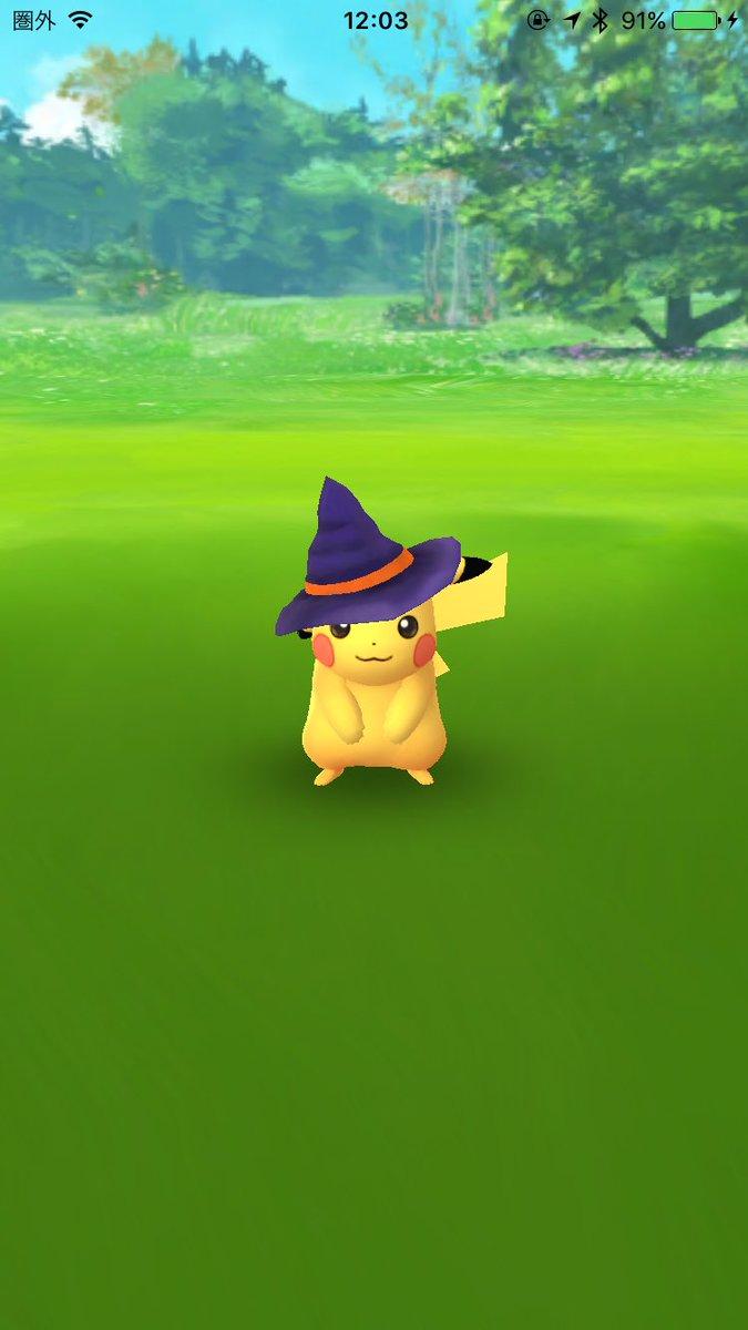 ポケモンgo速報】ハロウィン仕様の魔女帽子ピカチュウが野生に出現中!超