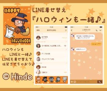 新作ハロウィン用LINE着せ替え『ハロウィンも一緒♪』発売しました! ハロウィン...