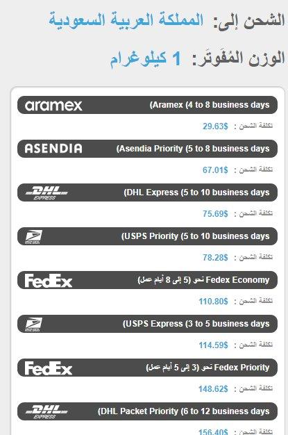 عبدالعزيز الحمادي Na Tviteru شركة شحن من أمريكا للسعودية أعتقد أنها الأرخص سعر وزن الباوند الواحد بـ ٤٤ ريال بدون ضرائب ولا مبلغ للتسجيل Https T Co X6lwsvithl Https T Co Z2rphn6csy