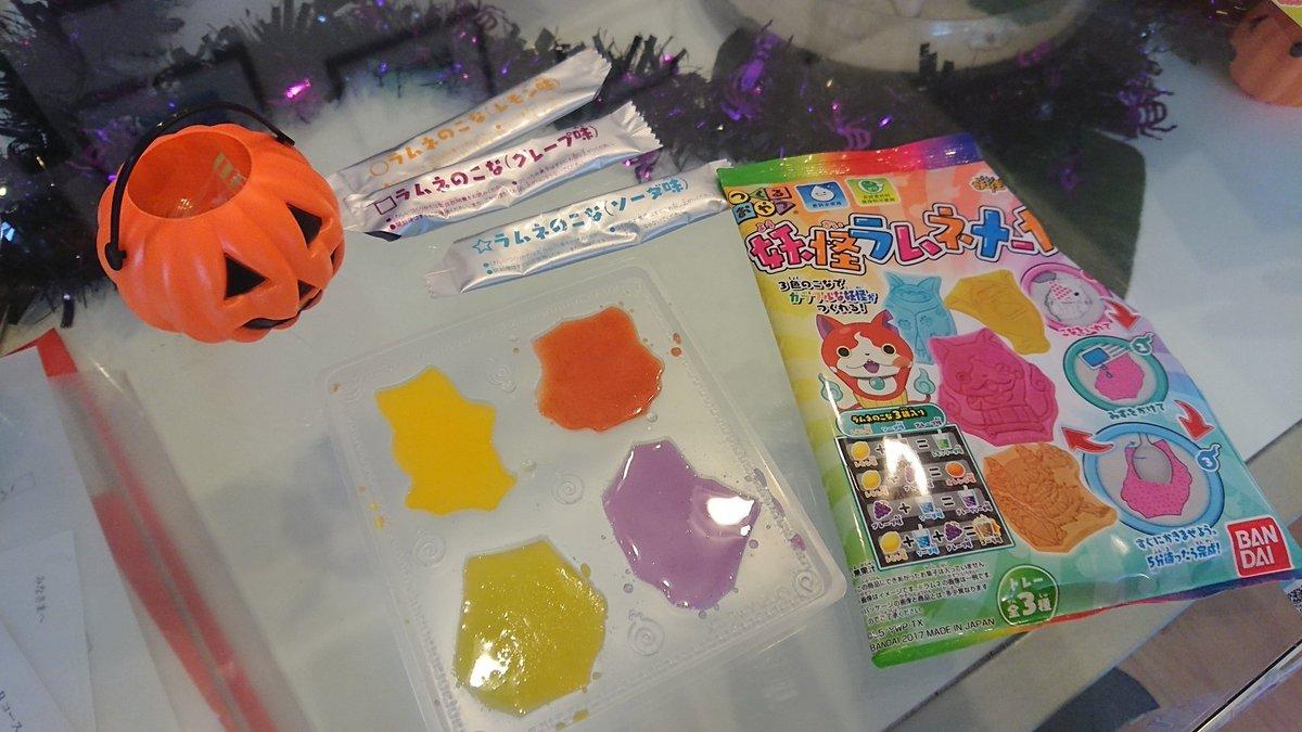 test ツイッターメディア - #キャンドゥ で見つけた作るお菓子。 #ラムネ を作るんだけど、味を混ぜて色んな味が出来るよ?? #妖怪ウォッチ には興味のない息子だけどラムネは大好きだからね。お友だちの分も買って仲良く作ったよ~??今は固まるのを待ってます。美味しいかなぁ(*//艸//)? #横浜市 https://t.co/CiI3d8luY0