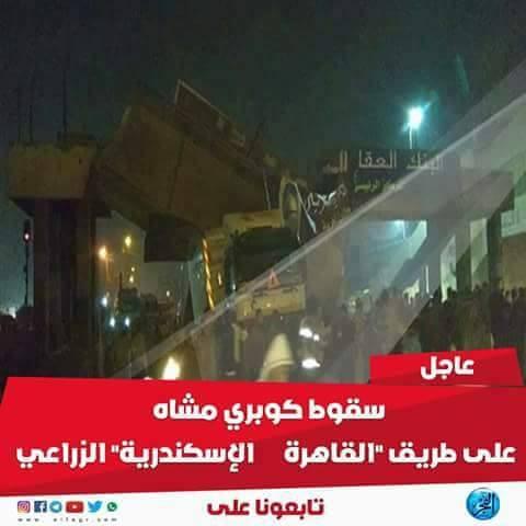 بعد كارثه الواحات . سقوط كوبري مشاه على...