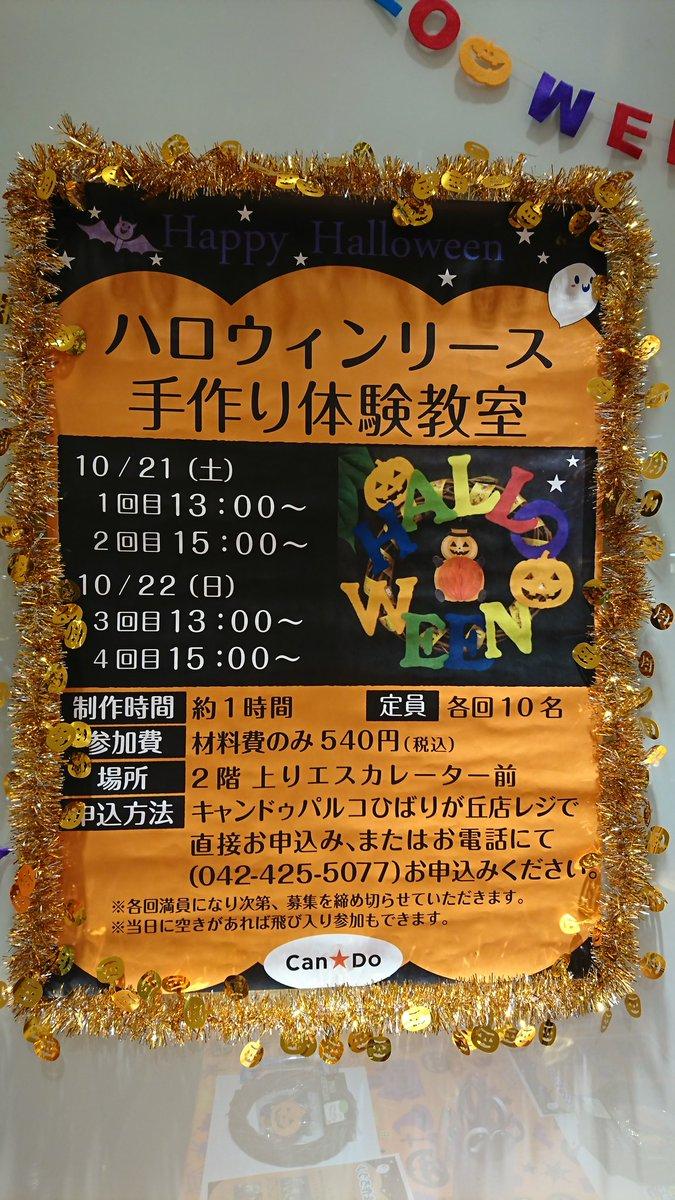 test ツイッターメディア - あいにくの雨ですね??外に出かけられない時はひばり文化祭にお出かけ下さい。今日と明日13時?・15時?2階特設会場にてキャンドゥ商品を使ったオリジナルハロウィンリース作り、開催します??まだお席に余裕ありますよ??材料費540円でご参加いただけます。 #ひばり文化祭 #キャンドゥ https://t.co/DSyJSbJYGi