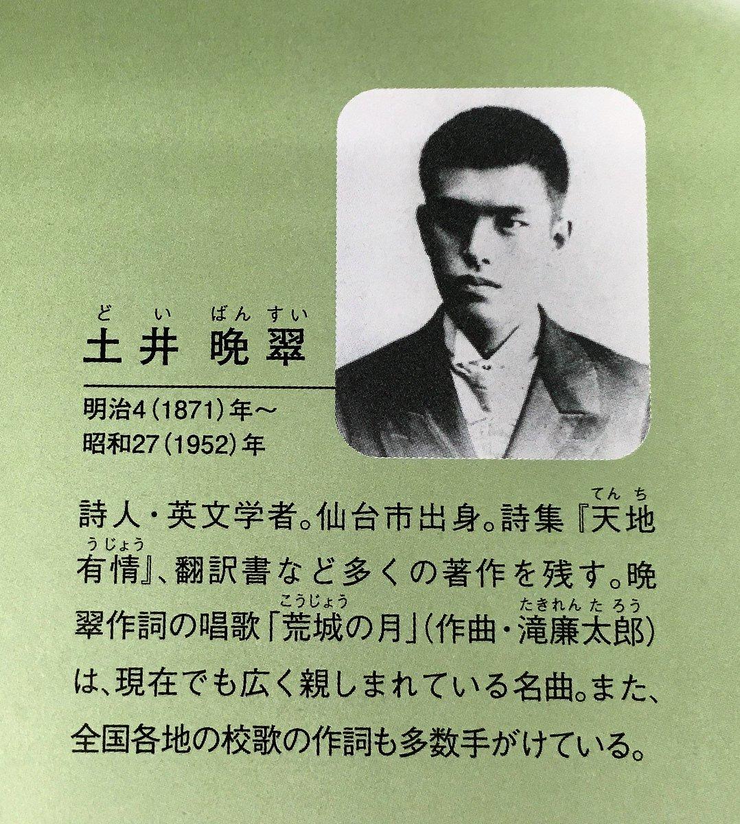 """Ο χρήστης Sendai文学と人ー仙台文学館ー στο Twitter: """"◇明日の予定 ..."""