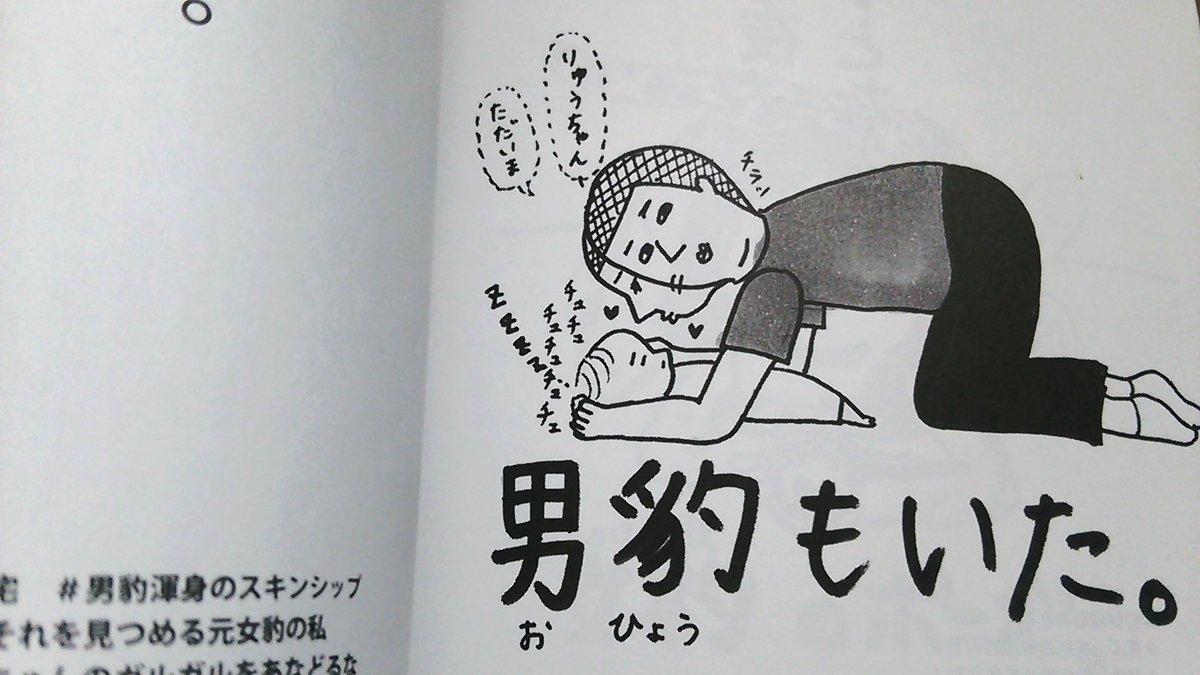 色気 は 分娩 室 に 置い てき まし た 豊洲 クスッと笑える育児本「色気は分娩台に置いてきました」に登場してい...