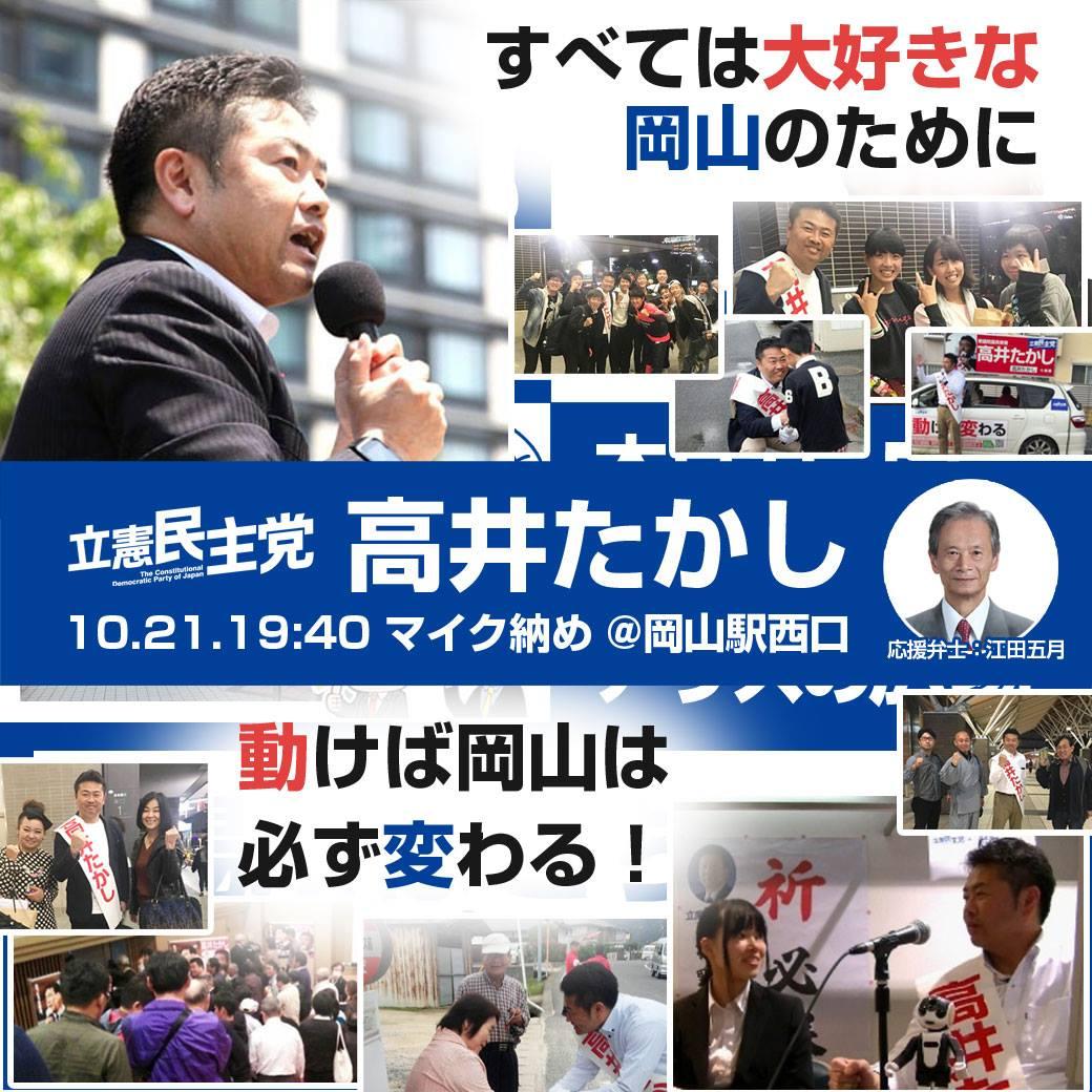 立憲 民主党 高井