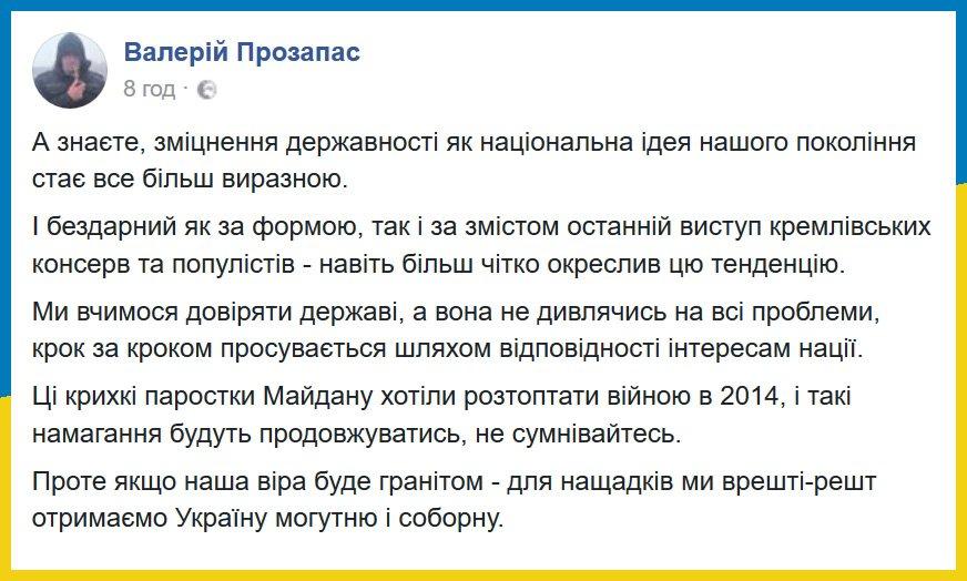 Саакашвили созывает вече на 22 октября - Цензор.НЕТ 3892