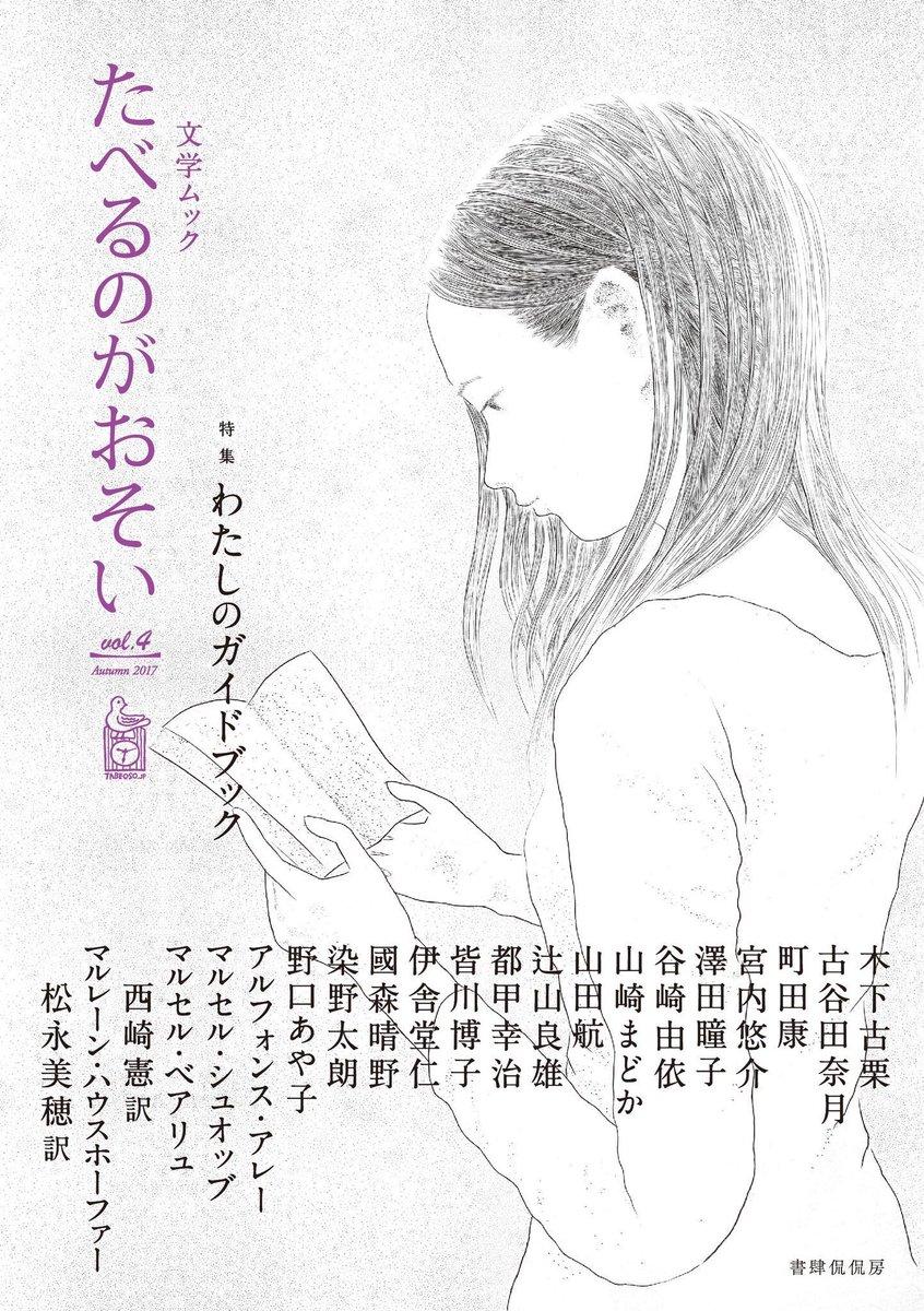 書肆侃侃房(しょしかんかんぼう...